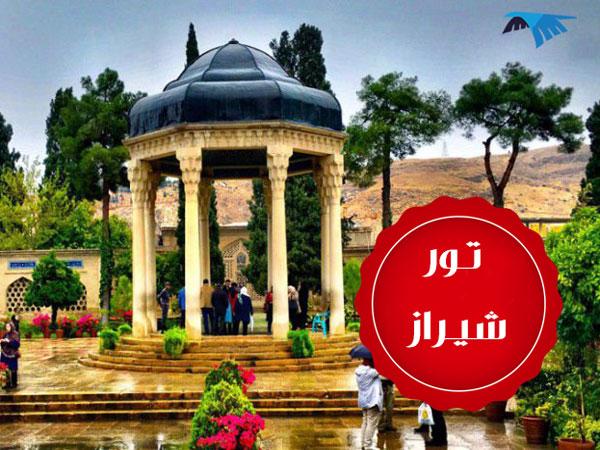 تور ارزان قیمت شیراز |یلدا سیر