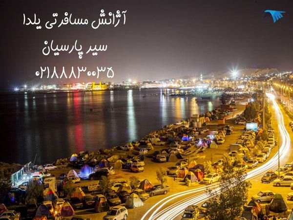 تور قشم با آژانس مسافرتی یلدا سیر پارسیان