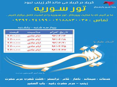 تور سوریه-تور هوایی سوریه با قیمت مناسب