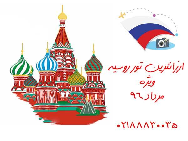 ارزانترین تور روسیه | مرداد 96