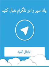 تلگرام یلداسیر